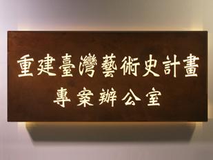 重建臺灣藝術史計畫專案辦公室.jpg