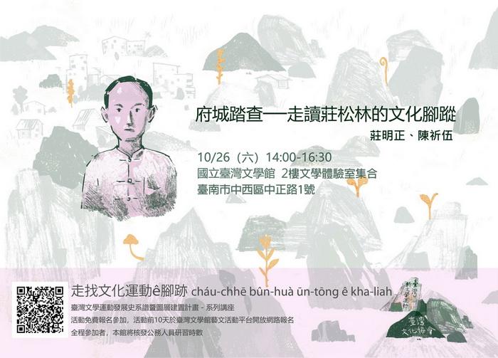 111台灣行卷2019莊松林10-1.jpg