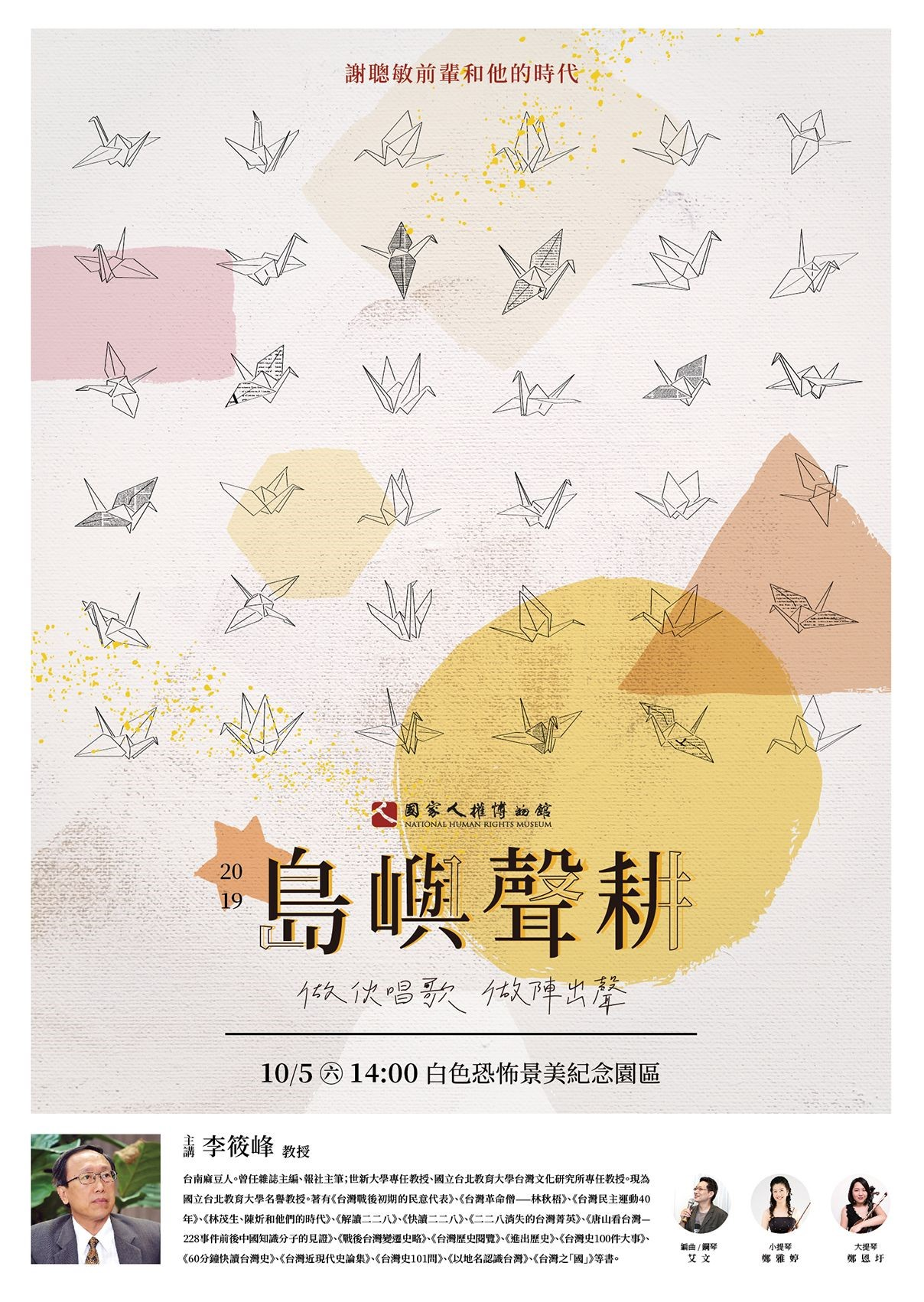 20191005謝聰敏和他的時代海報.jpg