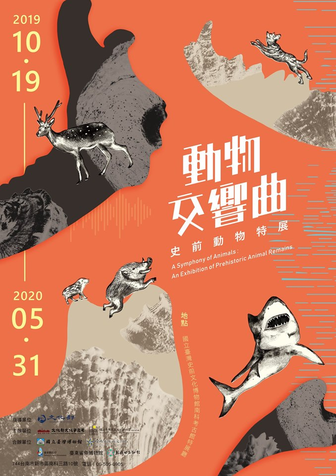 poster of A Symphony of Animals Temporary Exhibition