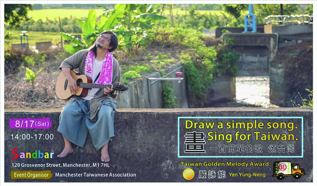 以「畫一首簡單的歌 頌臺灣」為題,嚴詠能受邀到曼徹斯特開唱。.jpg