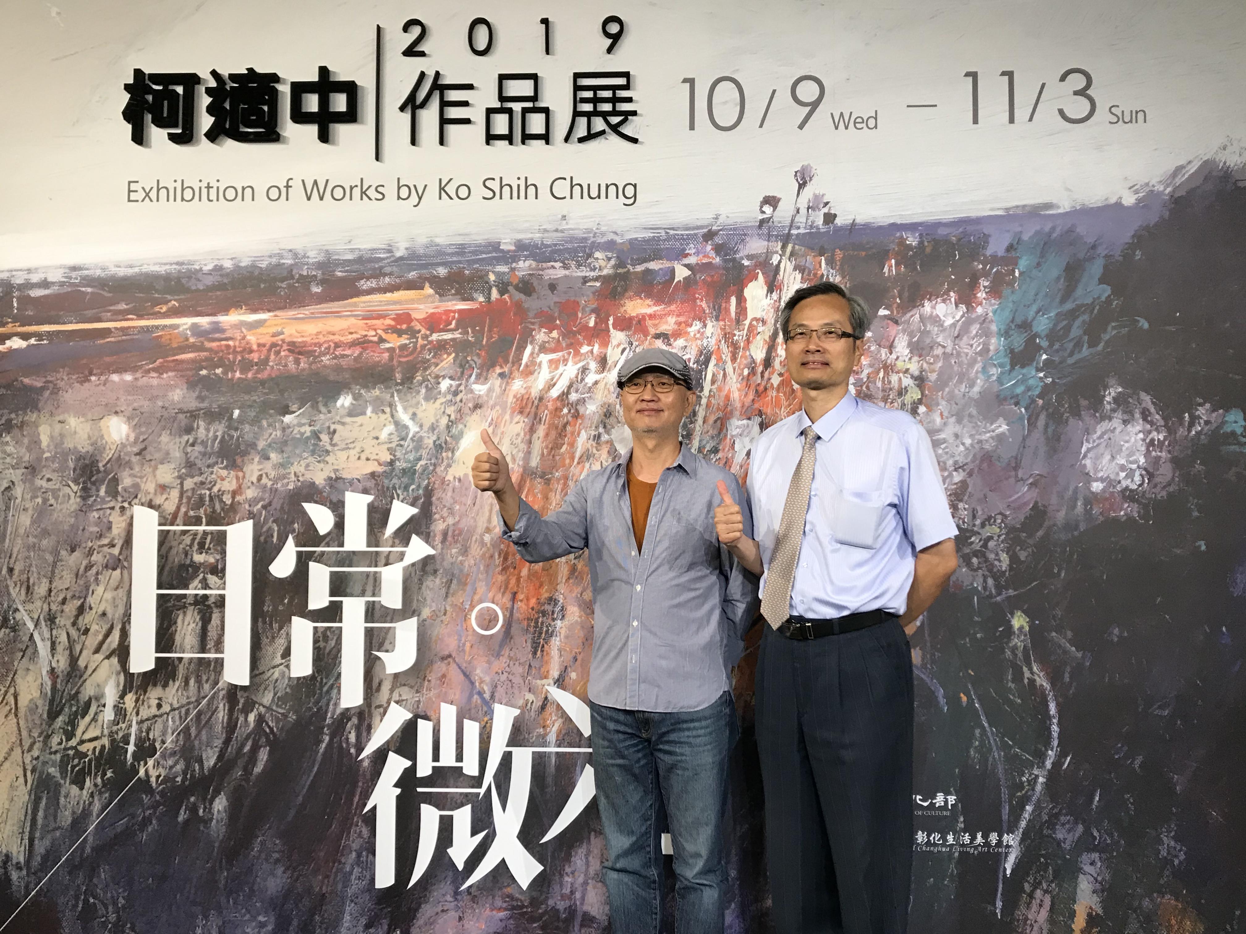 尹彙武館長(右)與柯適中老師(左).JPG