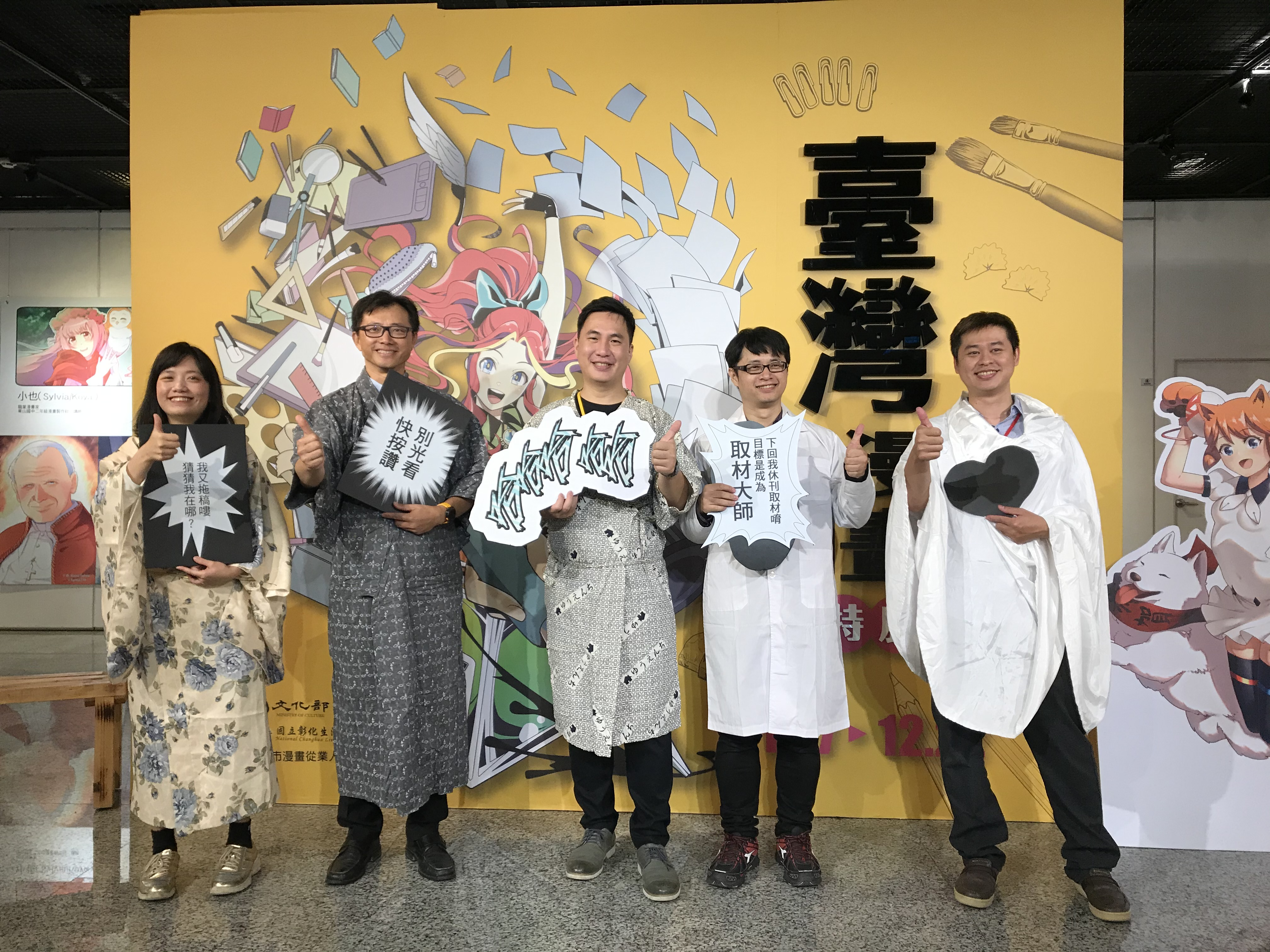 彰美館秘書李明俊(左2)與策展人合影.JPG