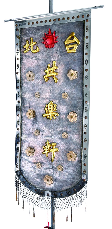 台北共樂軒珍藏的銀質銀頭旗。.jpg