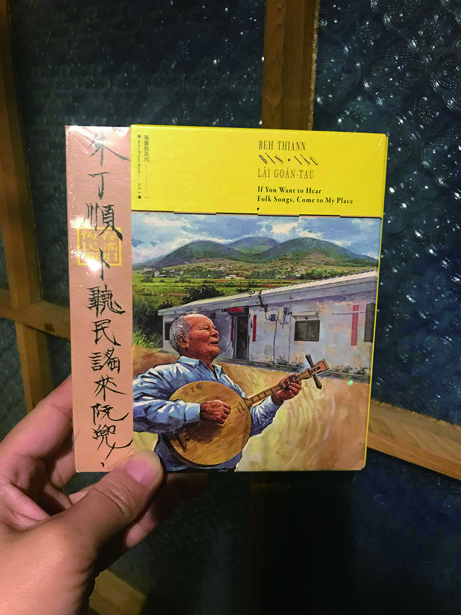 為朱丁順阿公留下精彩的聲音紀錄,也保留了臺灣恆春民謠的真實面貌。.jpg