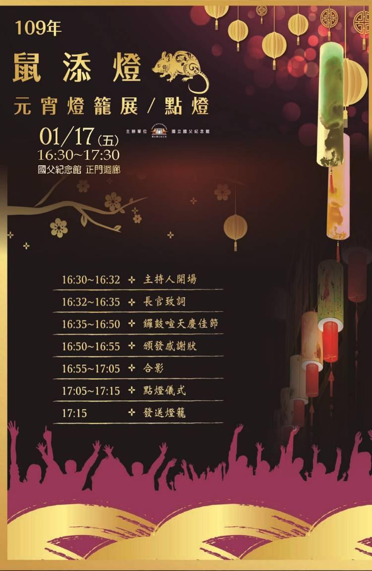 0117「鼠添燈元宵燈籠展點燈活動」活動流程海報.jpg