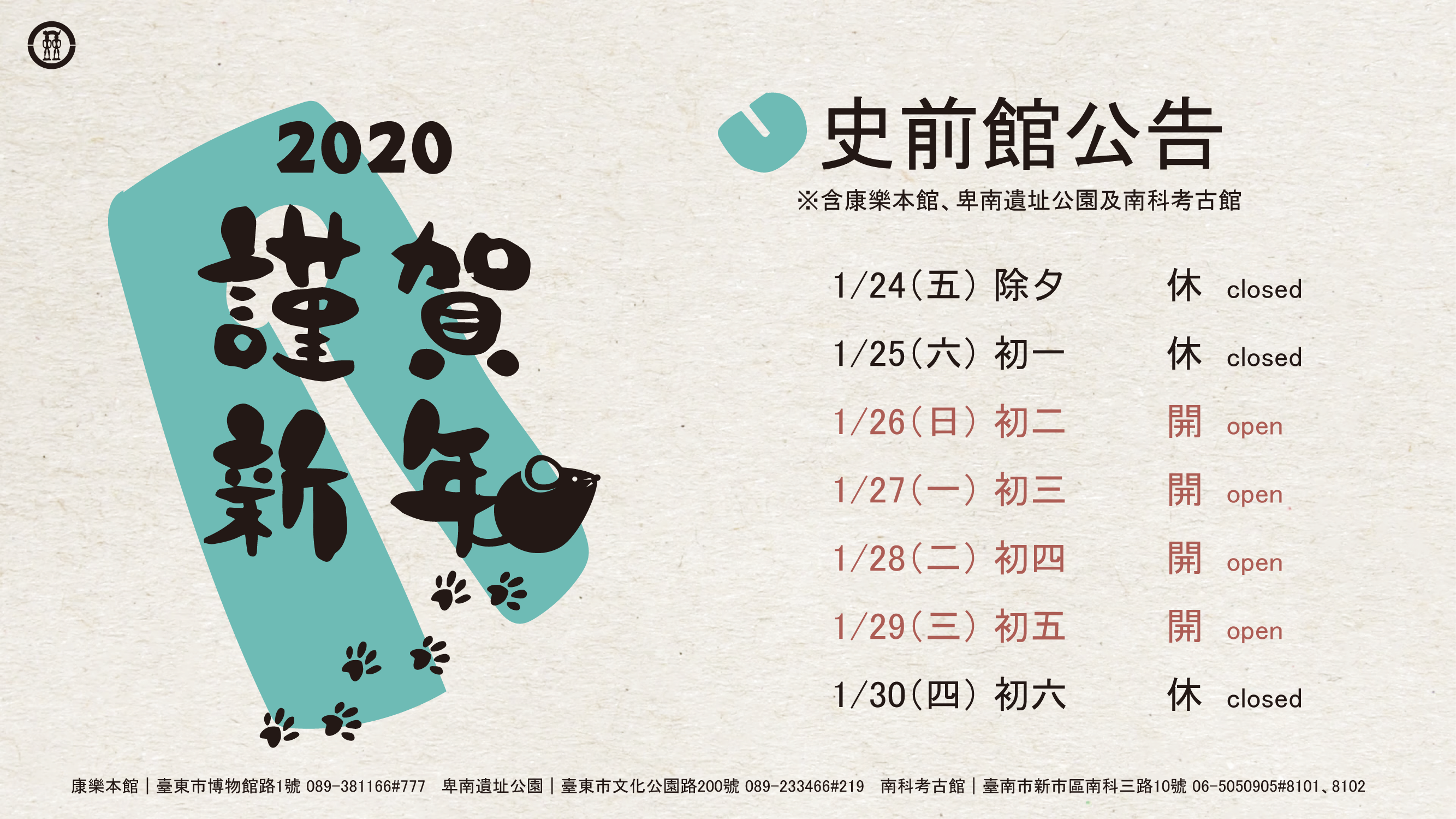 2020 Opening Hours During Chinese New Year.png