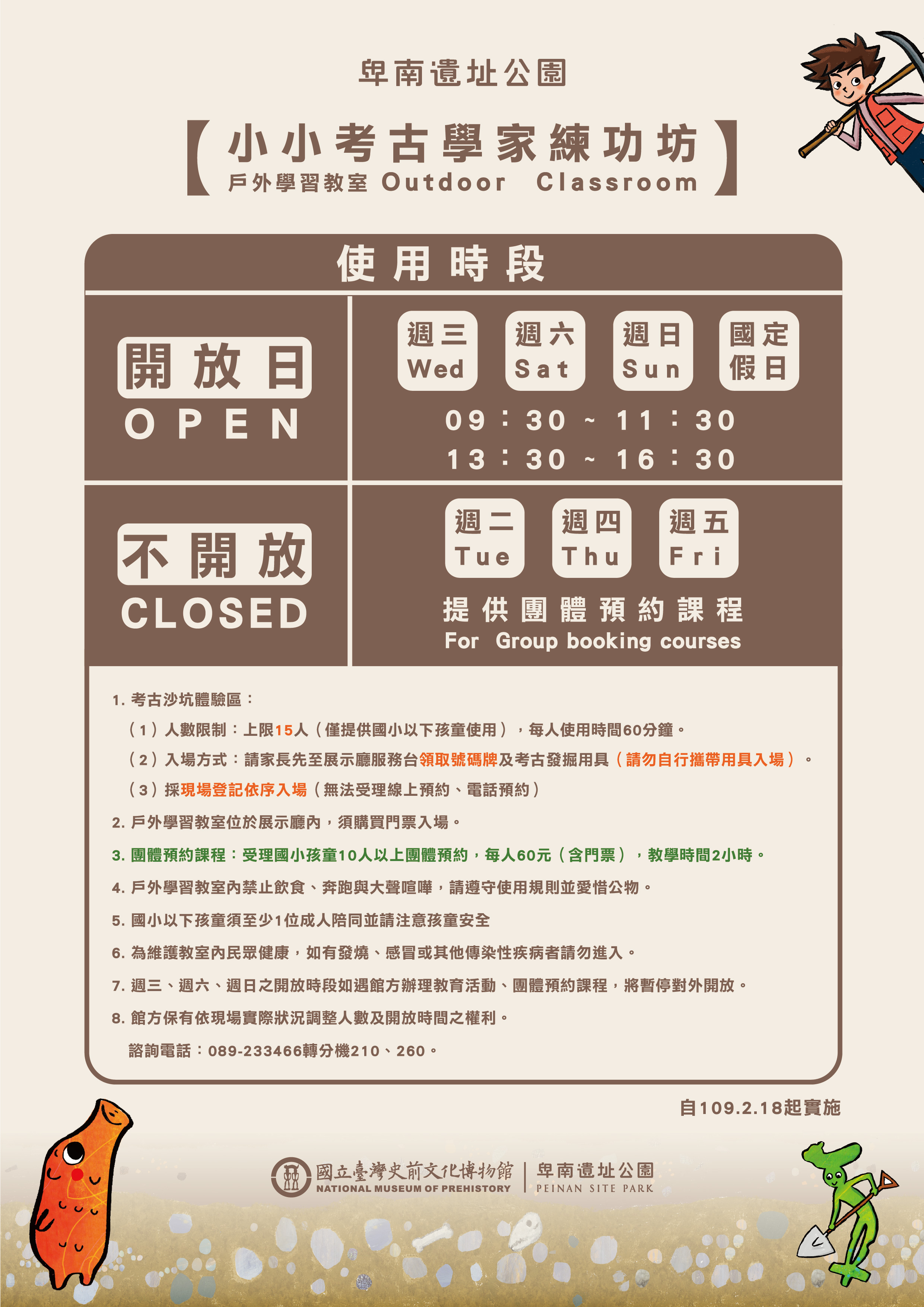 卑南公園網站A4(場地租借官網).jpg