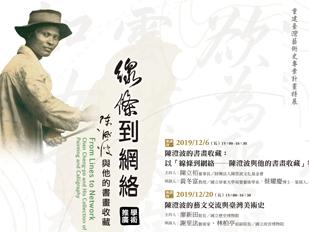 「陳澄波與他的書畫收藏」特展學術推廣活動.jpg