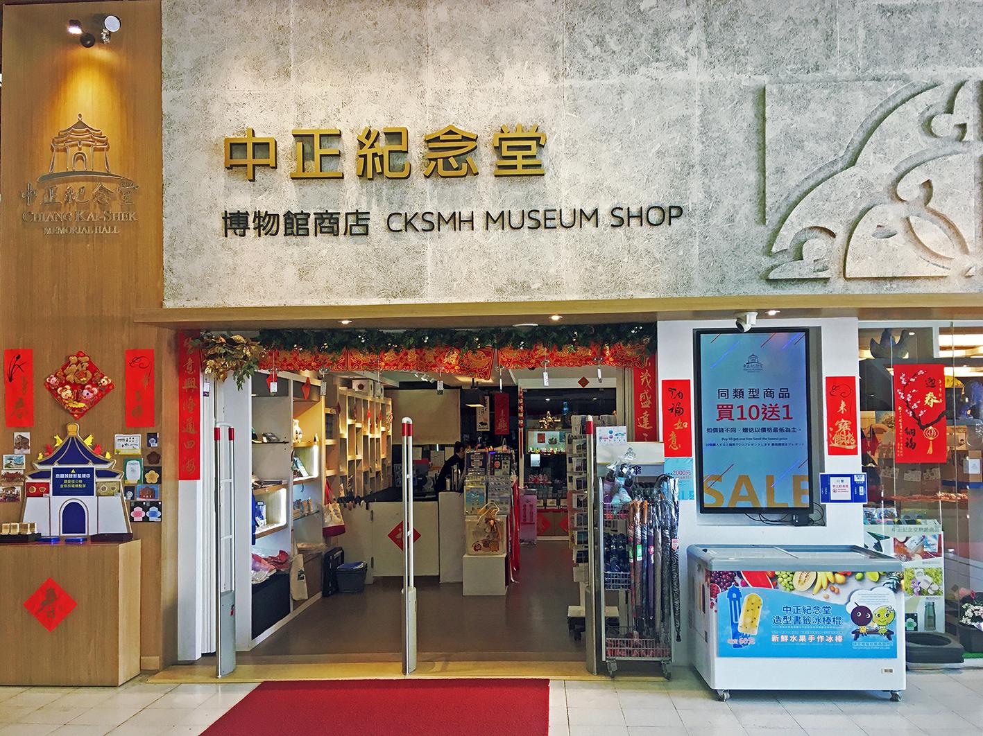 中正紀念堂博物館商店.jpg