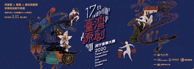 109年「臺灣原創流行音樂大獎」報名開始