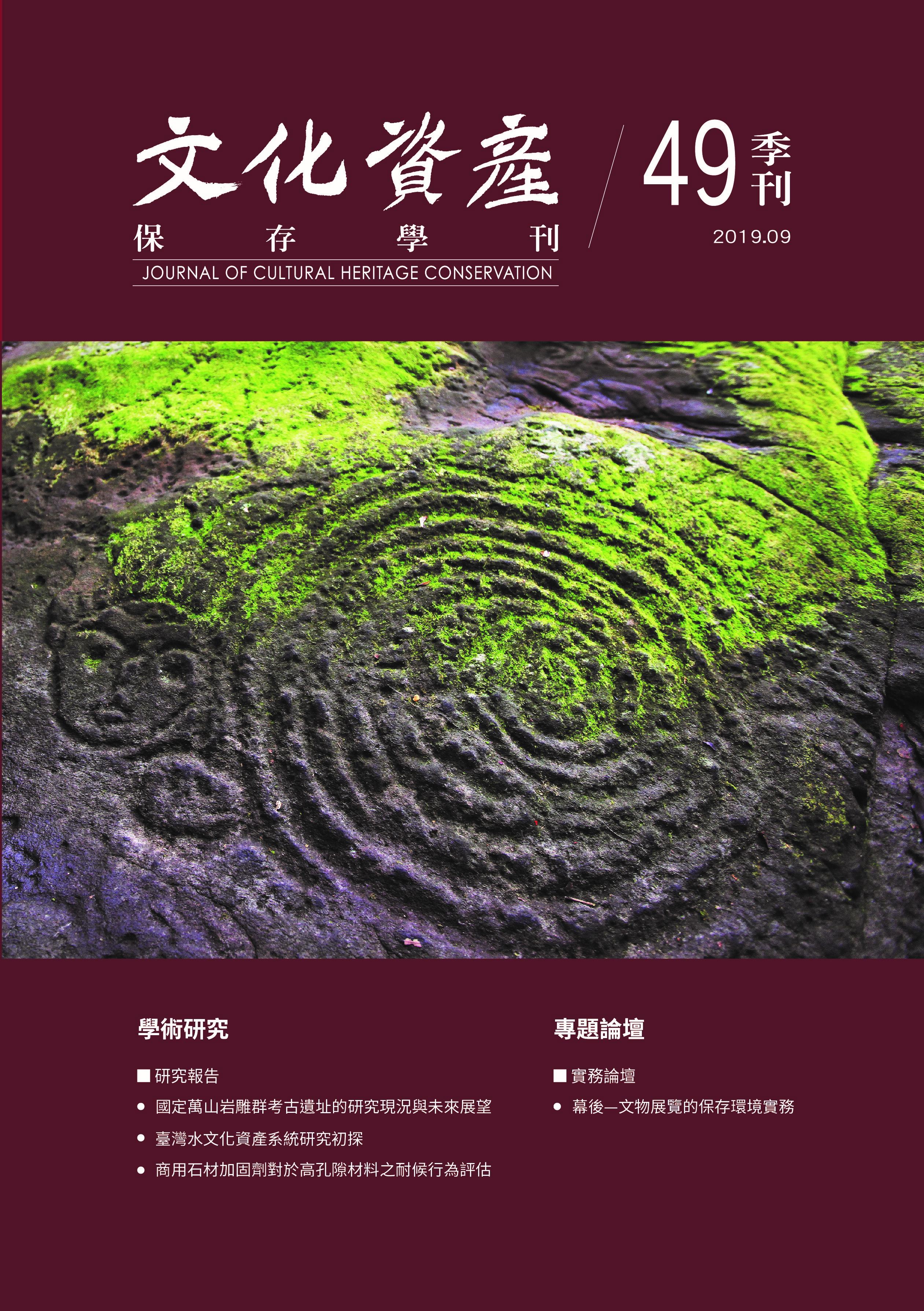 文化資產49_封面_NEW-02-1.jpg