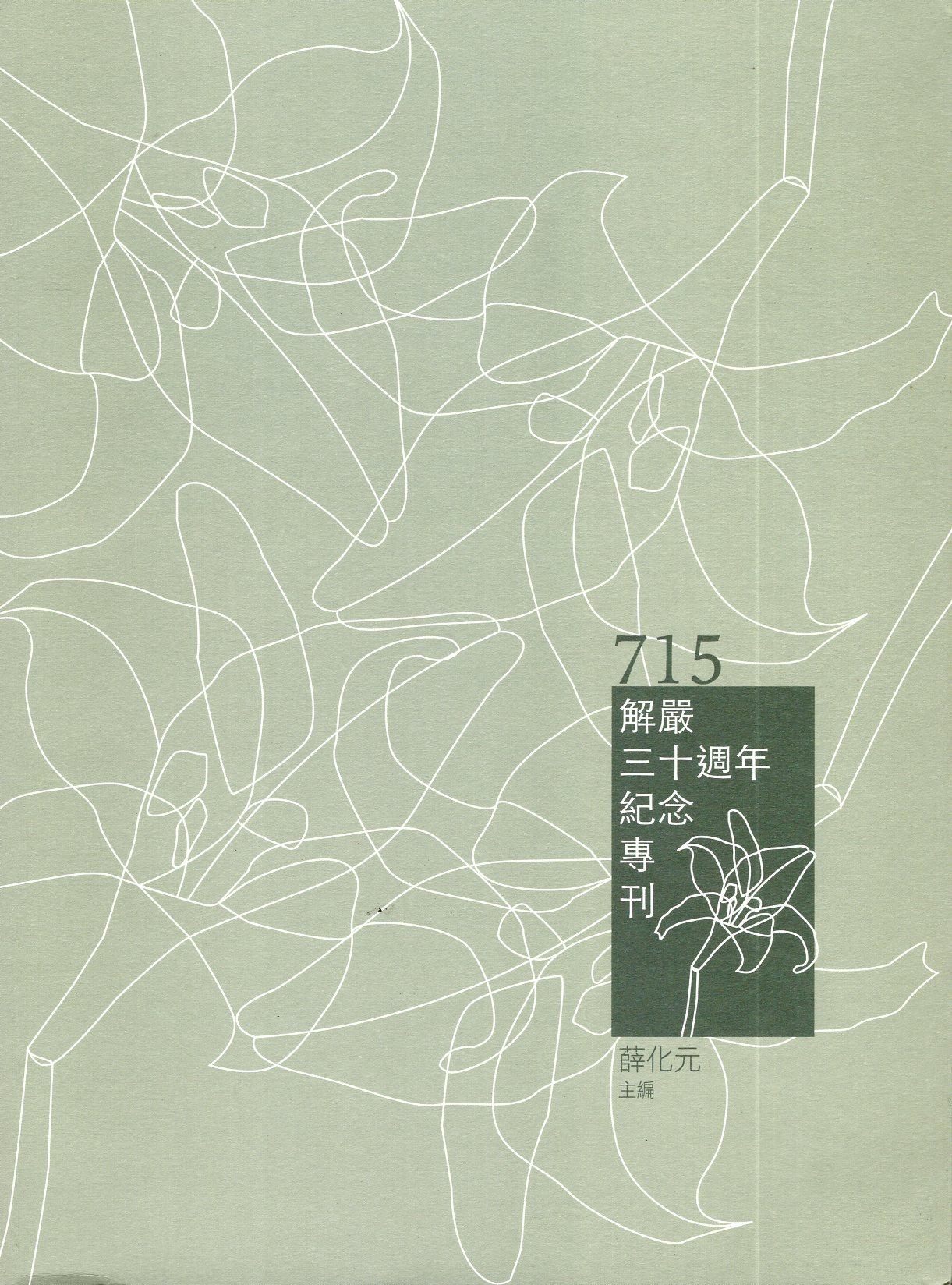 715解嚴三十周年紀念專刊.jpg