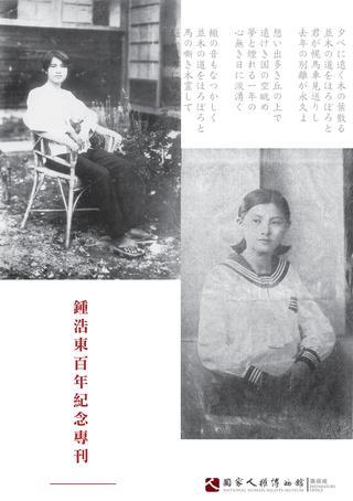 鍾浩東百年紀念專刊.jpg