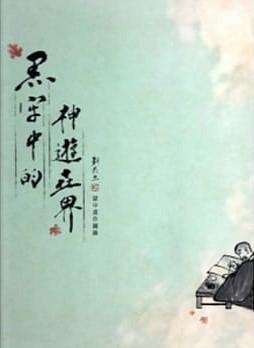黑牢中的神遊世界-劉辰旦獄中書畫特展.jpg