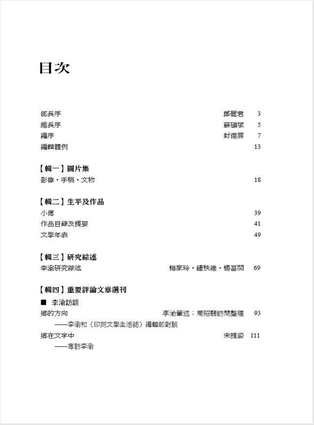 臺灣現當代作家研究資料彙編.118, 李渝-目錄1.JPG