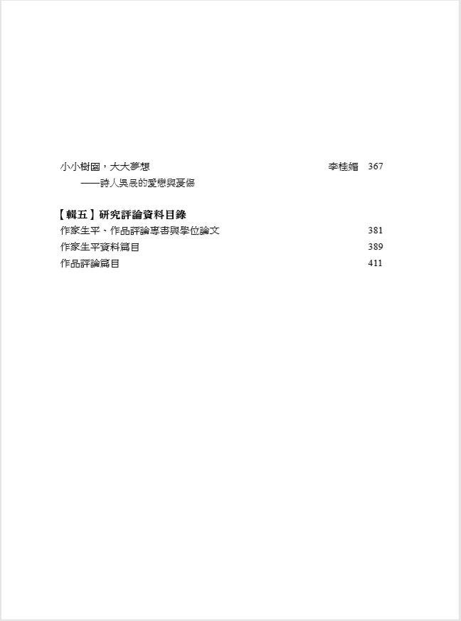 臺灣現當代作家研究資料彙編.116, 吳晟-目錄3.JPG