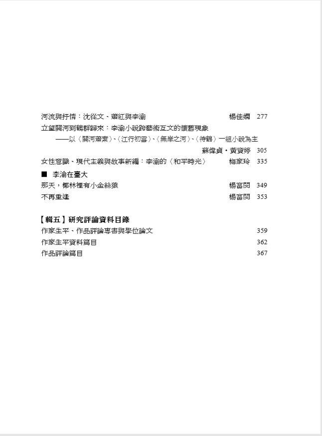 臺灣現當代作家研究資料彙編.118, 李渝-目錄3.JPG
