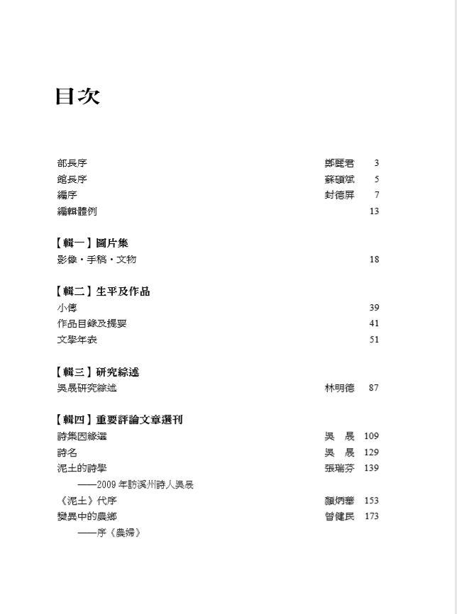臺灣現當代作家研究資料彙編.116, 吳晟-目錄1.JPG