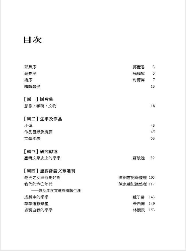 臺灣現當代作家研究資料彙編.119, 季季-目錄1.JPG