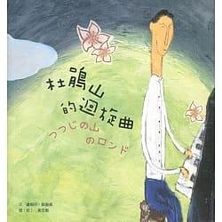 杜鵑山的迴旋曲(中日).jpg