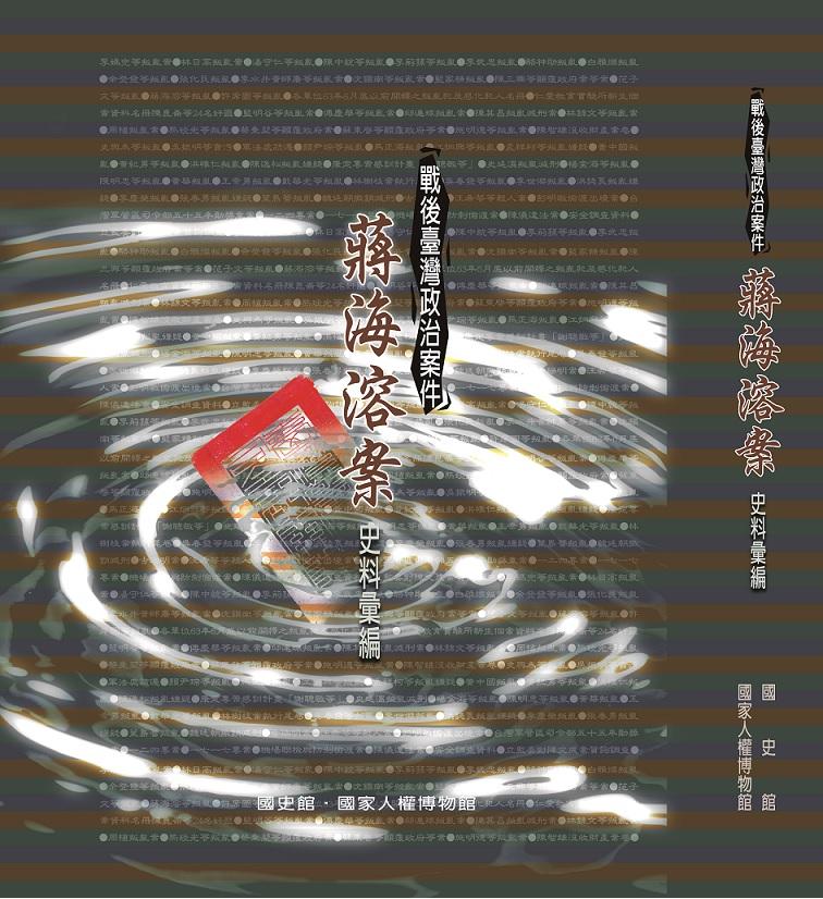 蔣海溶案史料彙編.jpg