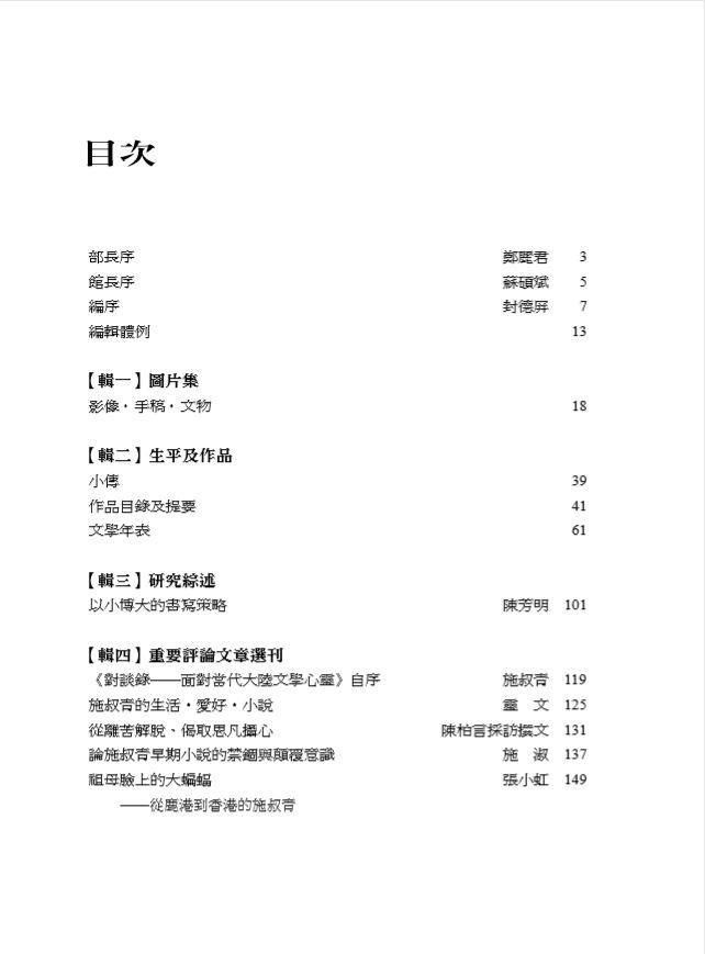 臺灣現當代作家研究資料彙編.120, 施叔青-目錄1.JPG