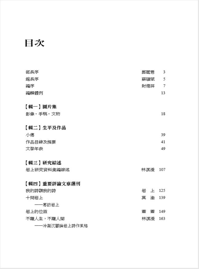 臺灣現當代作家研究資料彙編.113, 岩上-目錄1.JPG