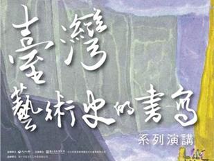 臺灣藝術史的書寫系列演講.jpg