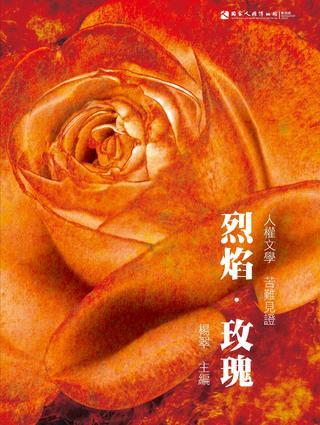 烈焰玫瑰-人權文學苦難見證.jpg
