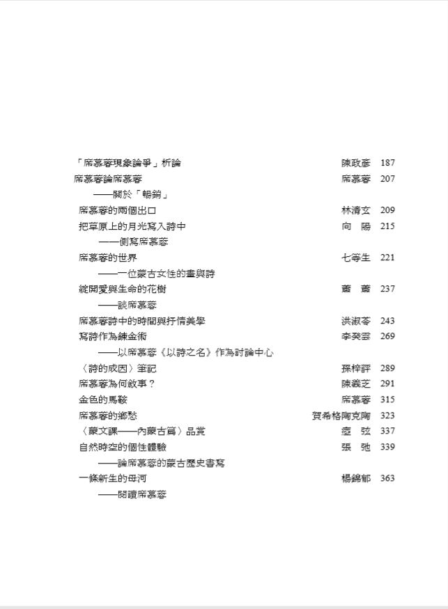 臺灣現當代作家研究資料彙編.115, 席慕蓉-目錄2.JPG