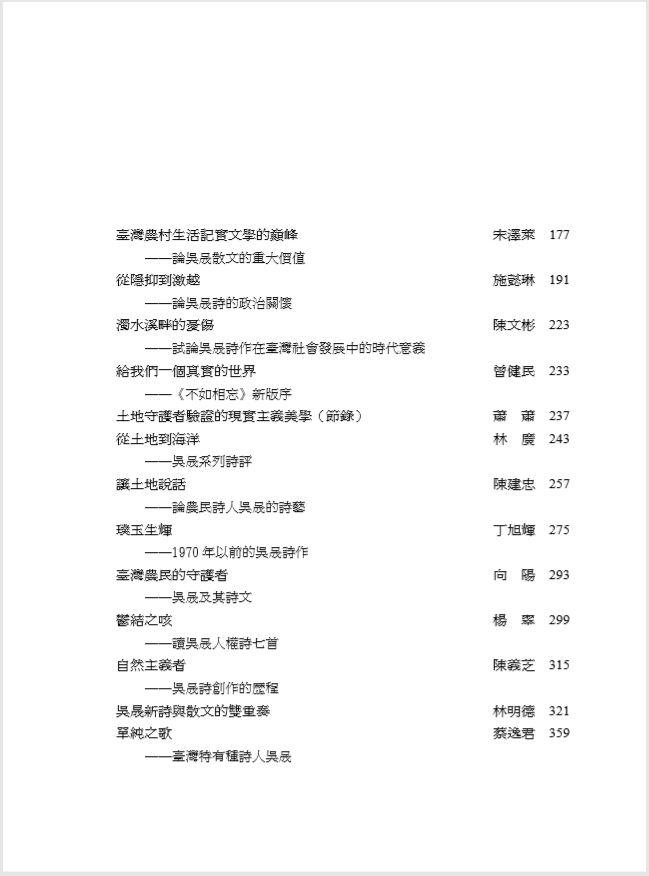 臺灣現當代作家研究資料彙編.116, 吳晟-目錄2.JPG