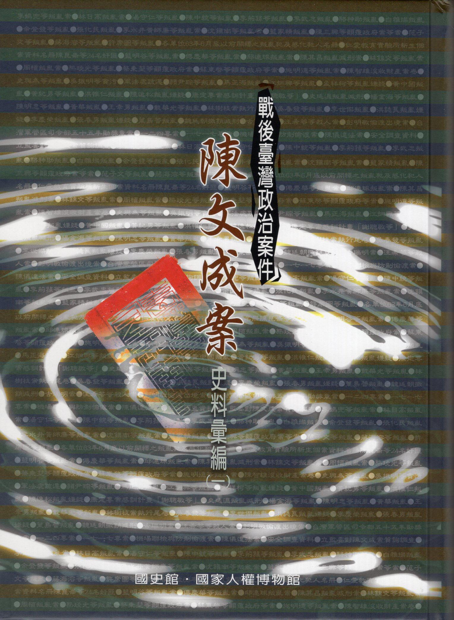 戰後臺灣政治案件─陳文成案史料彙編.jpg