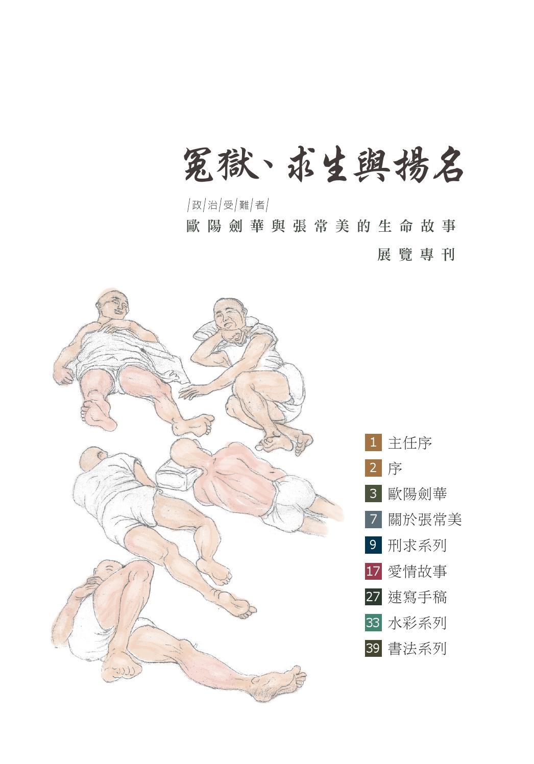 冤獄、求生與揚名.jpg