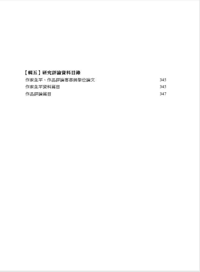 臺灣現當代作家研究資料彙編.114, 林泠-目錄3.JPG