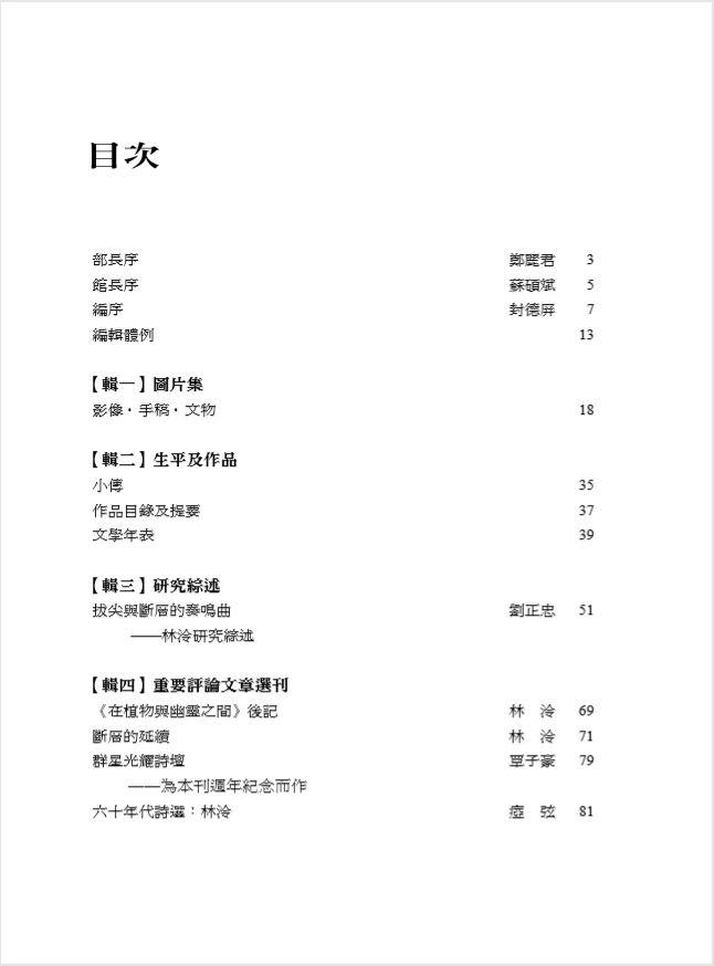 臺灣現當代作家研究資料彙編.114, 林泠-目錄1.JPG