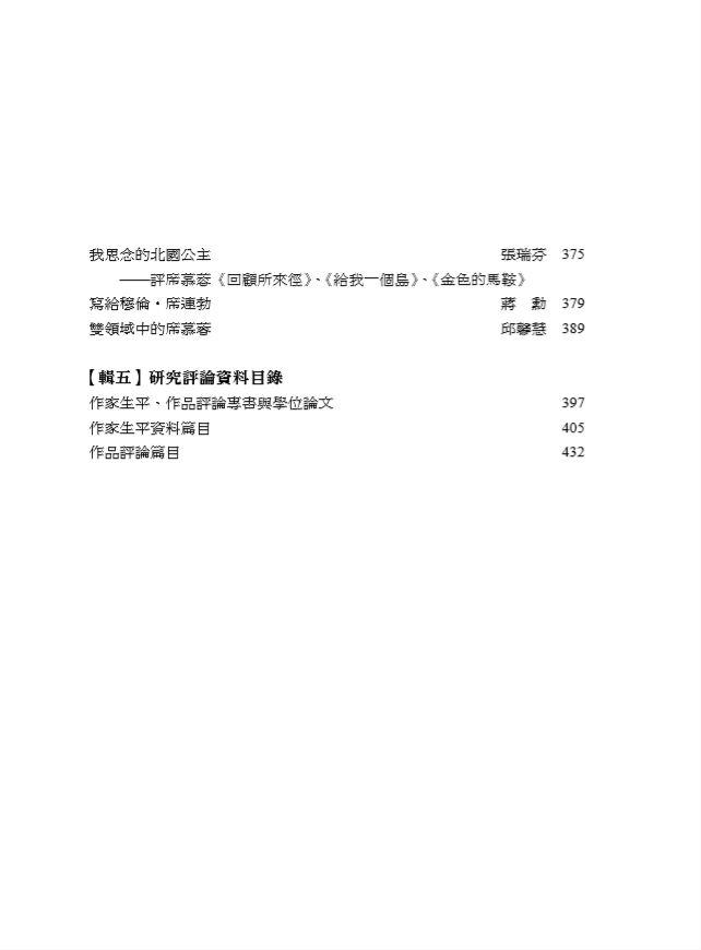 臺灣現當代作家研究資料彙編.115, 席慕蓉-目錄3.JPG