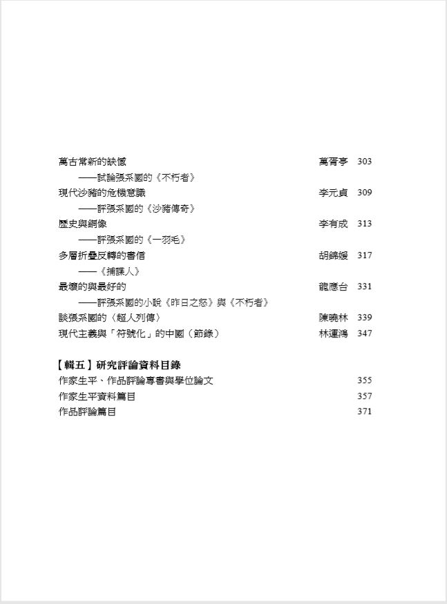 臺灣現當代作家研究資料彙編.117, 張系國-目錄3.JPG