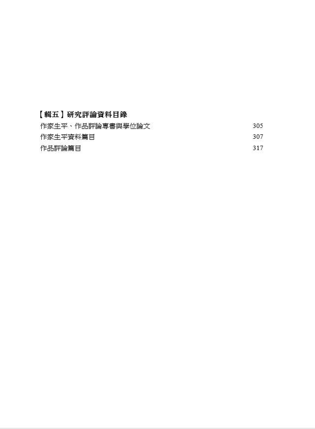 臺灣現當代作家研究資料彙編.119, 季季-目錄3.JPG