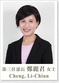 第三任部長鄭麗君女士
