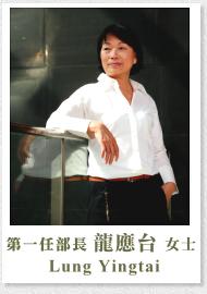 第一任部長龍應台女士