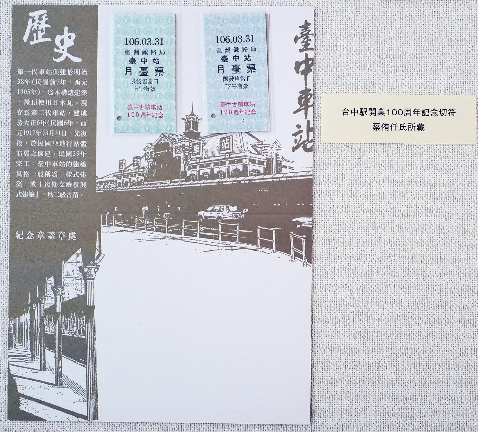 鉄道切符展16s.jpg