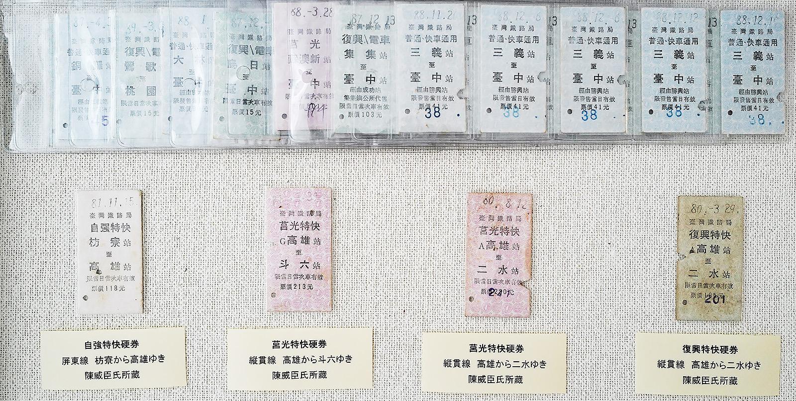 鉄道切符展13s.jpg