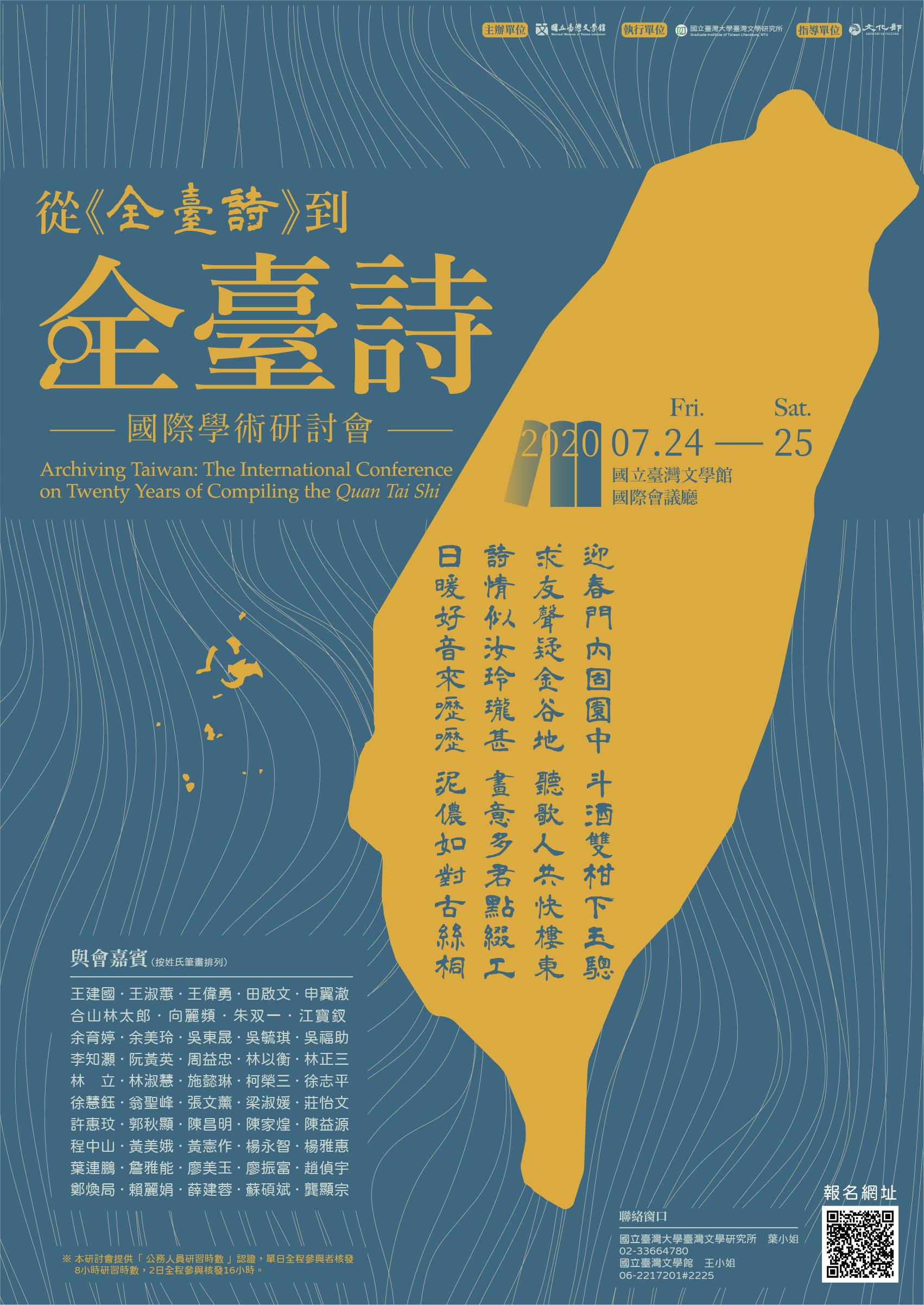 0724 Taiwan Poetry_0624_final.jpg