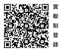 實名制QRcode