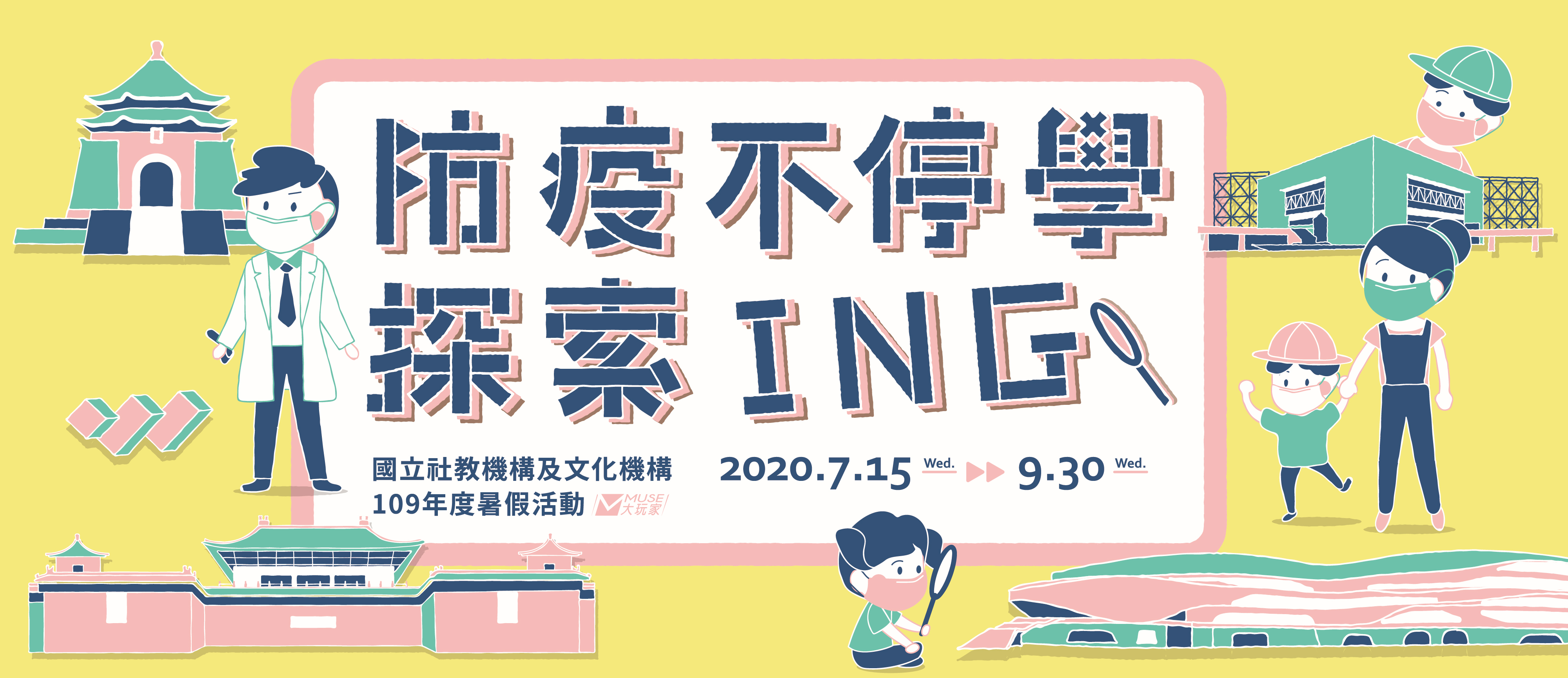 20200610_2020暑期MUSE大玩家_Banner.jpg