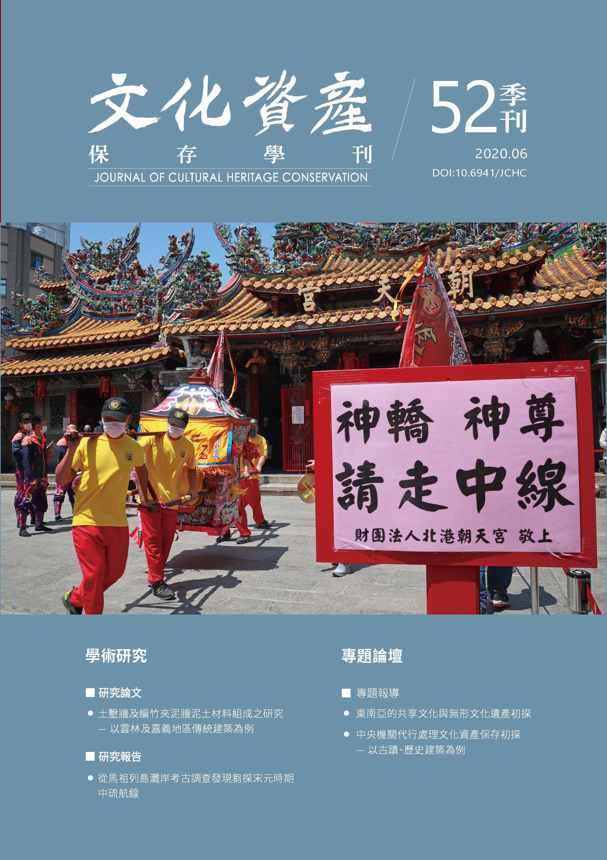 文化資產保存學刊(52)-封面.jpg