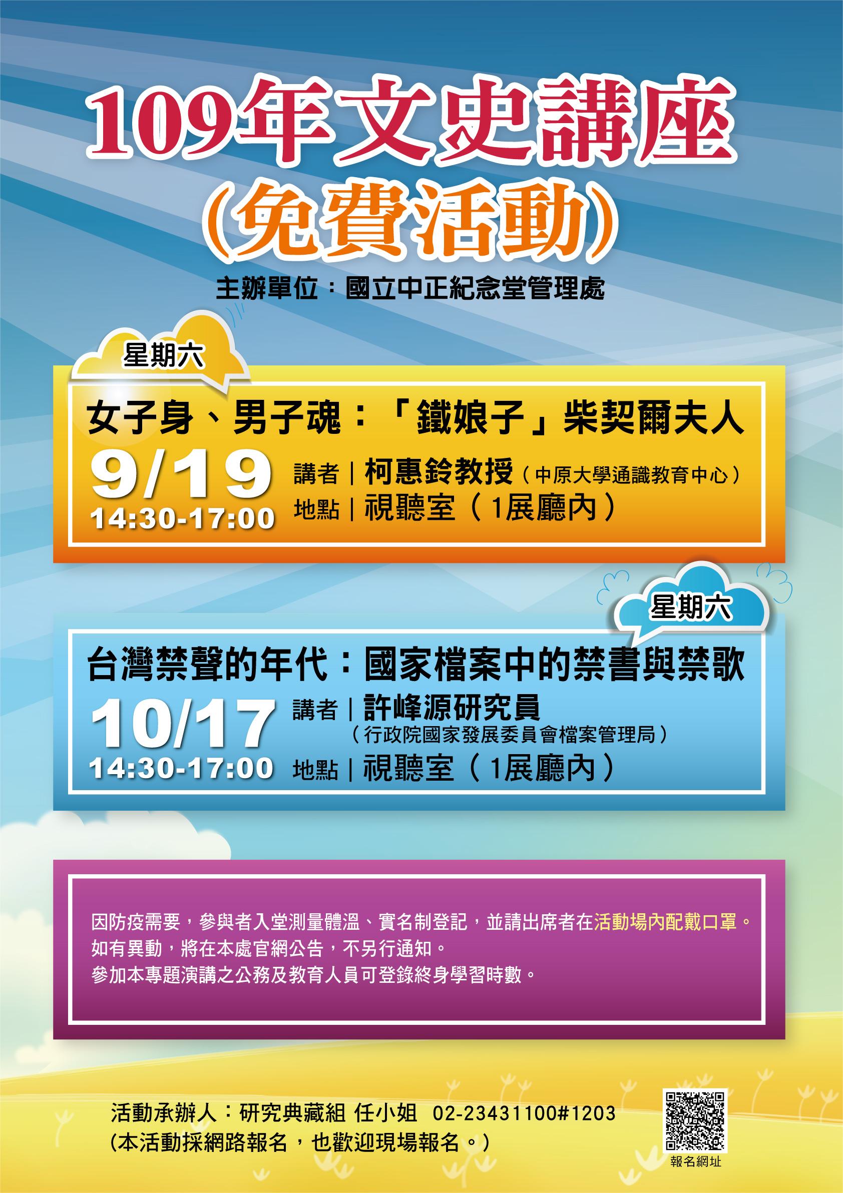 1090721-中正-109年文史講座.jpg