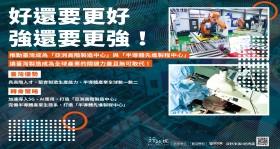 「推動台灣成為『亞洲高階製造中心』與『半導體先進製程中心』」.jpg