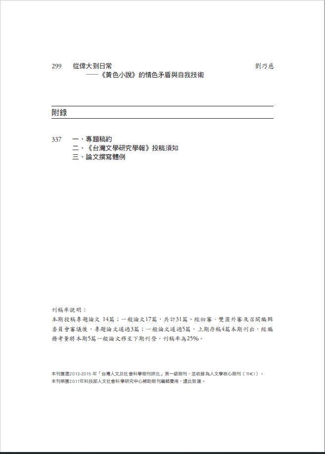 台灣文學研究學報30-目錄2.JPG